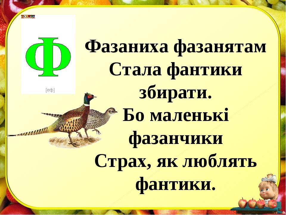 Фазаниха фазанятам Стала фантики збирати. Бо маленькі фазанчики Страх, як люб...