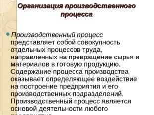 Организация производственного процесса Производственный процесс представляет