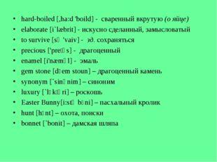 hard-boiled [,ha:d 'boild] - сваренный вкрутую (о яйце) elaborate [i`læbrit]