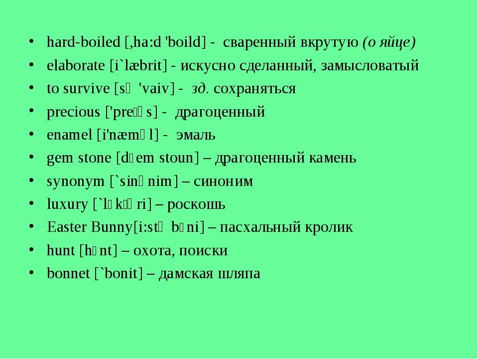 hard-boiled [,ha:d 'boild] - сваренный вкрутую (о яйце) elaborate [i`læbrit]...
