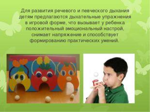 Для развития речевого и певческого дыхания детям предлагаются дыхательные уп