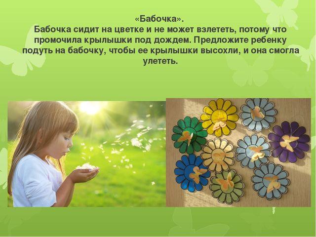 «Бабочка». Бабочка сидит на цветке и не может взлететь, потому что промочила...