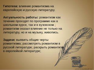 Гипотеза: влияние романтизма на европейскую и русскую литературу. Актуальнос