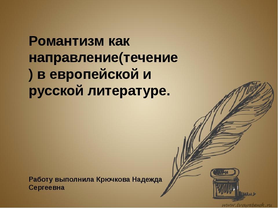 Романтизм как направление(течение) в европейской и русской литературе. Работ...