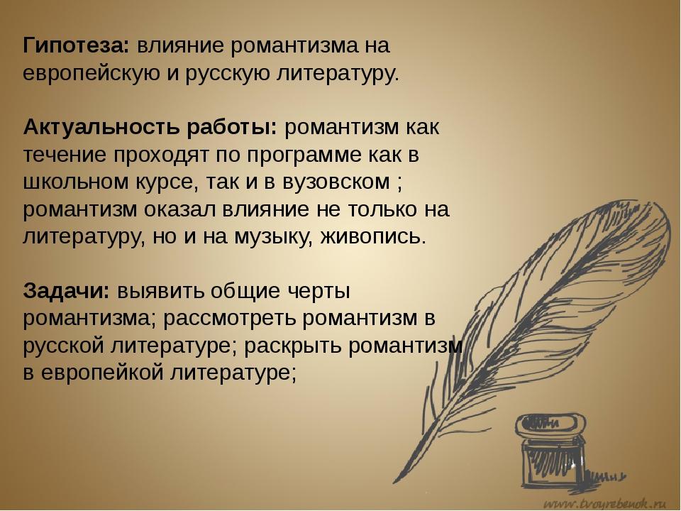 Гипотеза: влияние романтизма на европейскую и русскую литературу. Актуальнос...