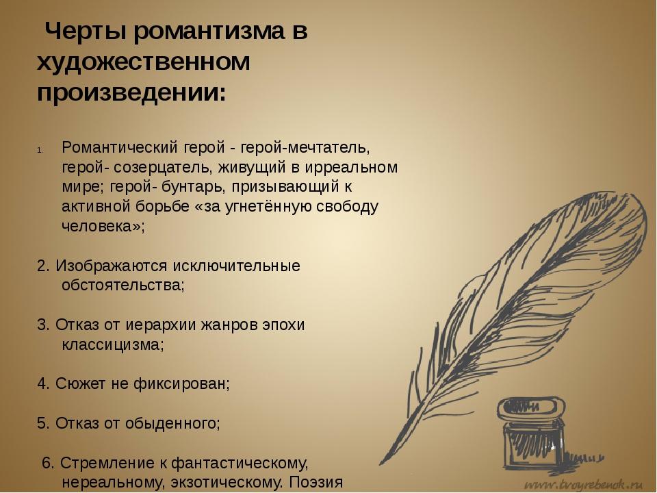 Черты романтизма в художественном произведении: Романтический герой - герой-...