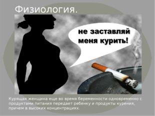 Курящая женщина еще во время беременности одновременно с продуктами питания п