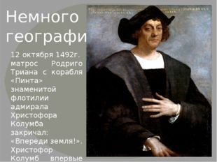 12 октября 1492г. матрос Родриго Триана с корабля «Пинта» знаменитой флотилии