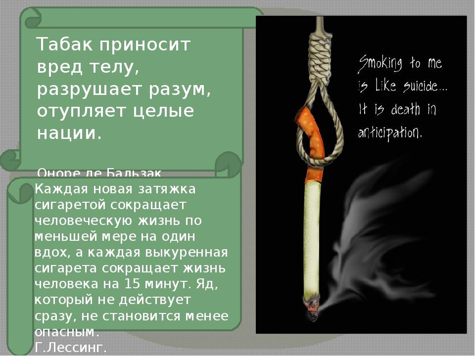 Табак приносит вред телу, разрушает разум, отупляет целые нации. Оноре де Ба...