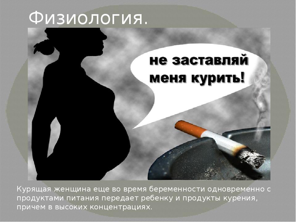 Курящая женщина еще во время беременности одновременно с продуктами питания п...