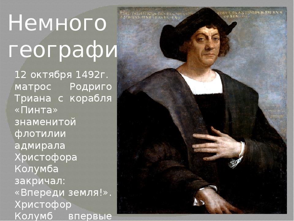 12 октября 1492г. матрос Родриго Триана с корабля «Пинта» знаменитой флотилии...