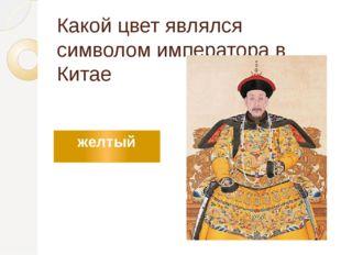 Какой цвет являлся символом императора в Китае желтый