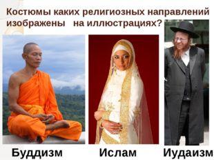 Костюмы каких религиозных направлений изображены на иллюстрациях? Буддизм Исл