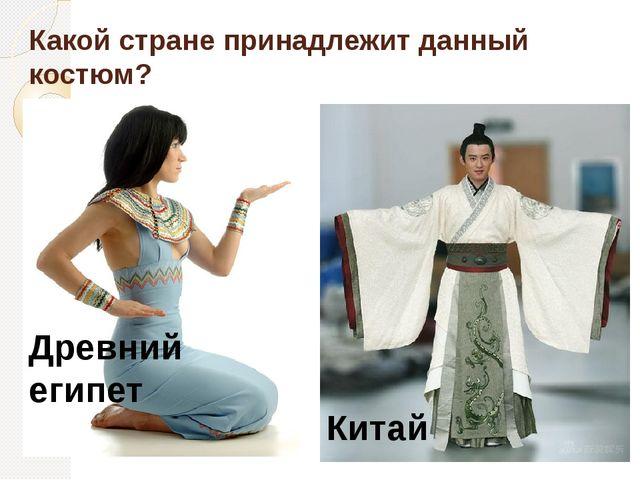 Какой стране принадлежит данный костюм? Древний египет Китай
