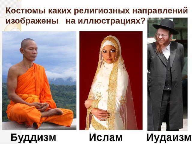 Костюмы каких религиозных направлений изображены на иллюстрациях? Буддизм Исл...