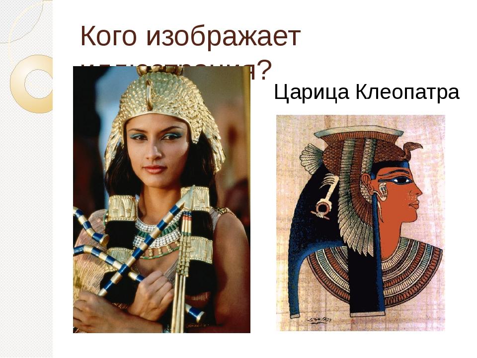 Кого изображает иллюстрация? Царица Клеопатра