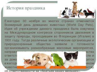 История праздника Ежегодно 30 ноября во многих странах отмечается Всемирный д