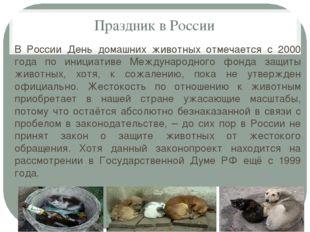 Праздник в России В России День домашних животных отмечается с 2000 года по и