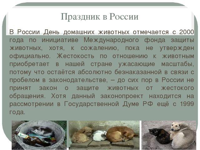 Праздник в России В России День домашних животных отмечается с 2000 года по и...