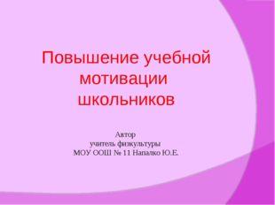Повышение учебной мотивации школьников Автор учитель физкультуры МОУ ООШ № 11