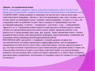 Задание «Ассоциативный ковер» ЦЕЛЬ: обогащение словарного запаса, развитие в