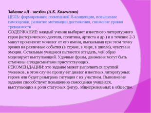 Задание «Я - звезда» (А.К. Колеченко) ЦЕЛЬ: формирование позитивной Я-концеп