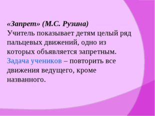 «Запрет» (М.С. Рузина) Учитель показывает детям целый ряд пальцевых движений