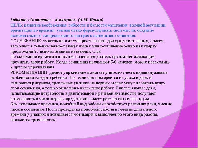 Задание «Сочинение – 4 минуты» (А.М. Ильин) ЦЕЛЬ: развитие воображения, гибк...