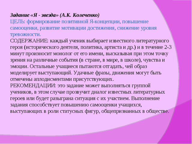 Задание «Я - звезда» (А.К. Колеченко) ЦЕЛЬ: формирование позитивной Я-концеп...