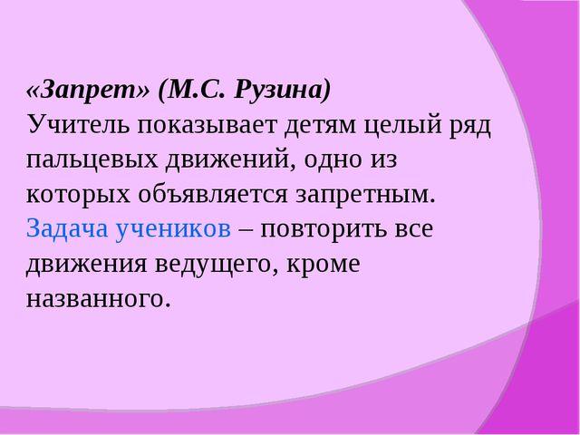 «Запрет» (М.С. Рузина) Учитель показывает детям целый ряд пальцевых движений...
