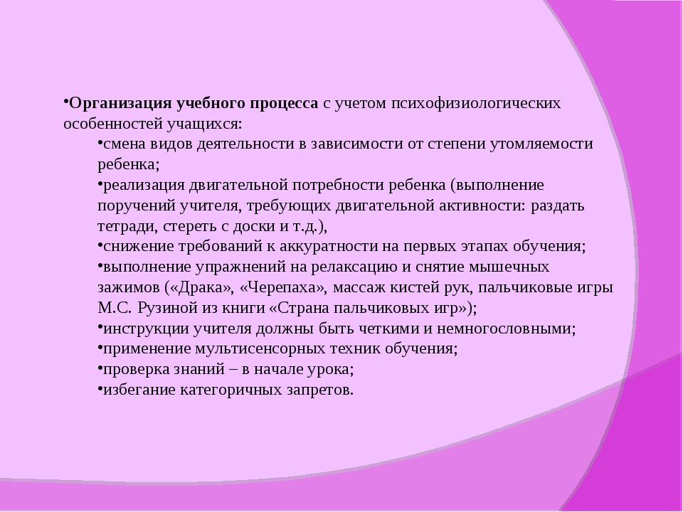 Организация учебного процессас учетом психофизиологических особенностей учащ...