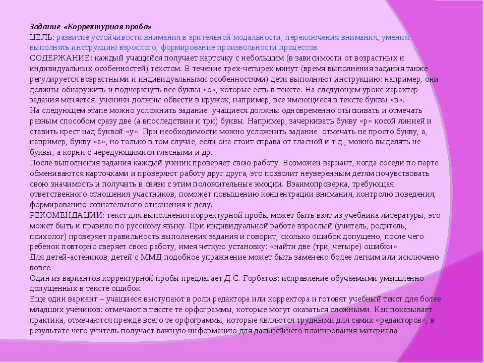 Задание «Корректурная проба» ЦЕЛЬ: развитие устойчивости вниманияв зрительн...