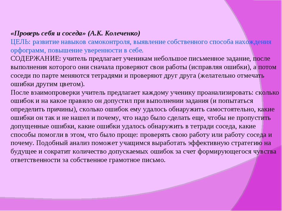 «Проверь себя и соседа» (А.К. Колеченко) ЦЕЛЬ: развитие навыков самоконтроля...