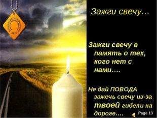 Зажги свечу… Зажги свечу в память о тех, кого нет с нами…. Не дай ПОВОДА заже