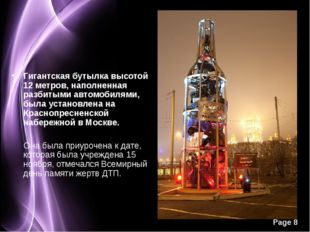 Гигантская бутылка высотой 12 метров, наполненная разбитыми автомобилями, был