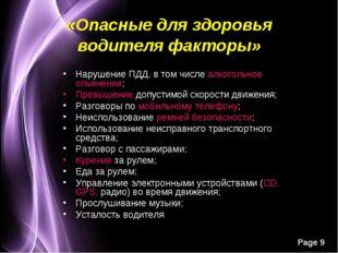 «Опасные для здоровья водителя факторы» Нарушение ПДД, в том числе алкогольно