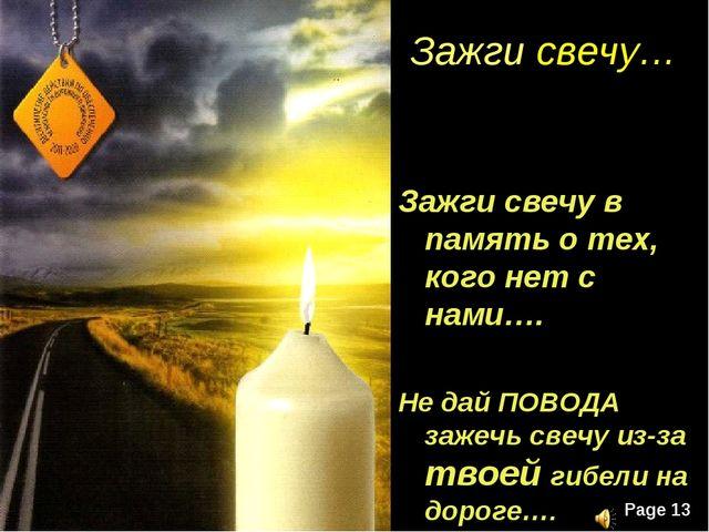 Зажги свечу… Зажги свечу в память о тех, кого нет с нами…. Не дай ПОВОДА заже...