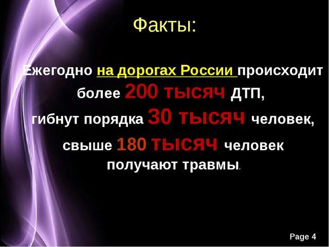 Факты: Ежегодно на дорогах России происходит более 200 тысяч ДТП, гибнут поря...