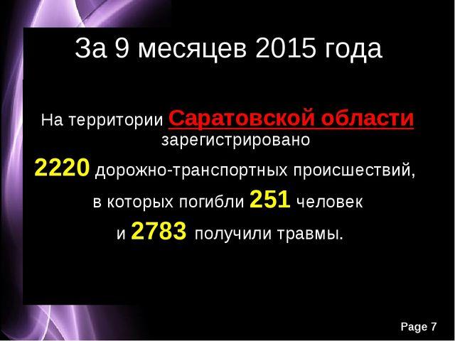 За 9 месяцев 2015 года На территории Саратовской области зарегистрировано 222...
