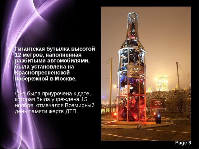 Гигантская бутылка высотой 12 метров, наполненная разбитыми автомобилями, был...