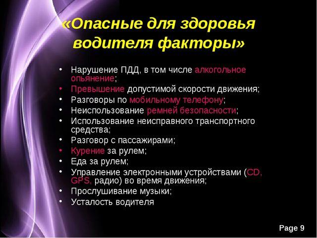 «Опасные для здоровья водителя факторы» Нарушение ПДД, в том числе алкогольно...