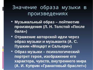 Музыкальный образ – лейтмотив произведения (Л. Н. Толстой «После бала») Отраж