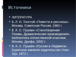 Источники ЛИТЕРАТУРА 1. Л. Н. Толстой «Повести и рассказы». Москва, Советская