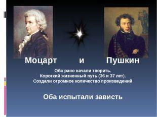 Моцарт и Пушкин Оба рано начали творить. Короткий жизненный путь (36 и 37 лет