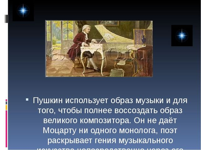 Пушкин использует образ музыки и для того, чтобы полнее воссоздать образ вели...