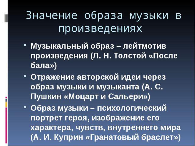 Музыкальный образ – лейтмотив произведения (Л. Н. Толстой «После бала») Отраж...