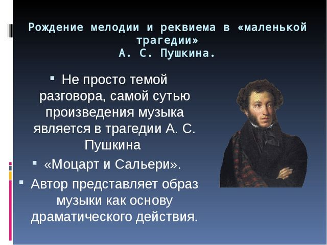 Рождение мелодии и реквиема в «маленькой трагедии» А. С. Пушкина. Не просто т...