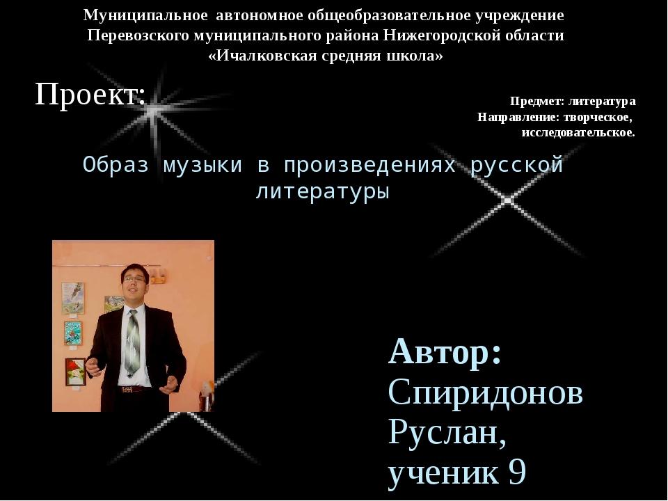 Образ музыки в произведениях русской литературы Автор: Спиридонов Руслан, уче...