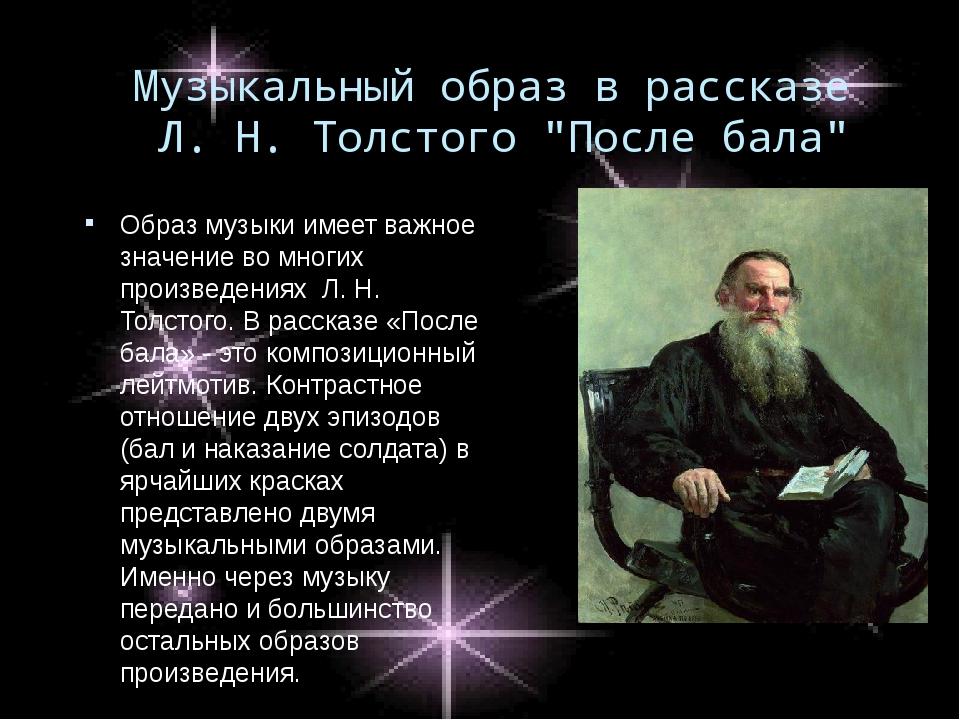 """Музыкальный образ в рассказе Л. Н. Толстого """"После бала"""" Образ музыки имеет в..."""