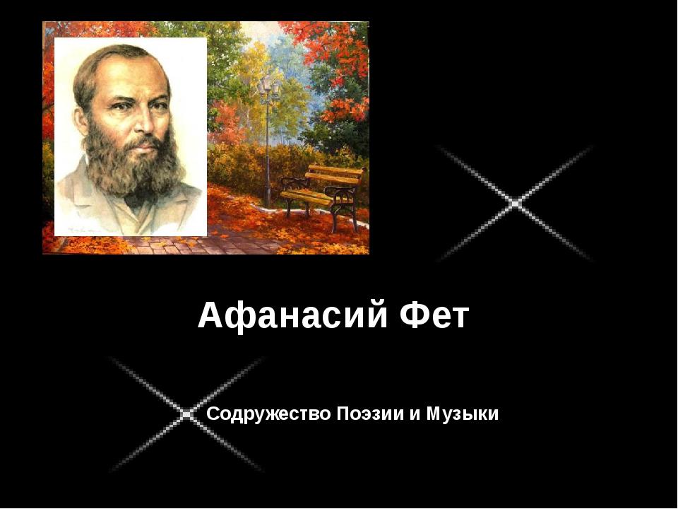 Афанасий Фет Содружество Поэзии и Музыки